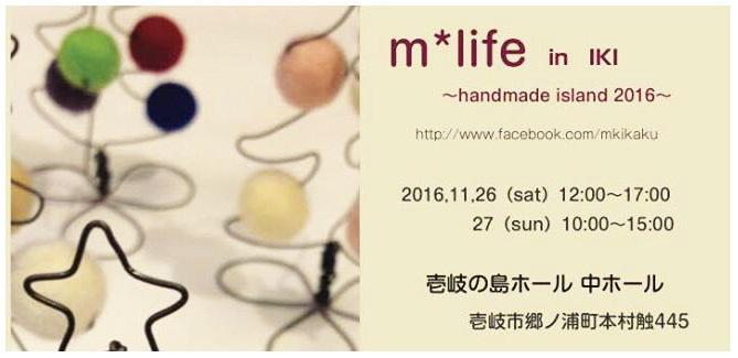 11.26&27 m*life in 壱岐~handmade island 2016~