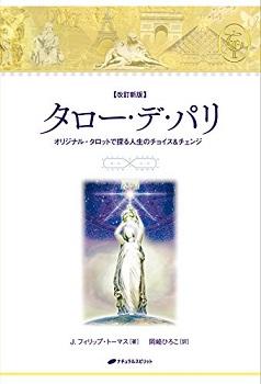 タロー・デ・パリ・カードセットの改訂版が発売されました☆