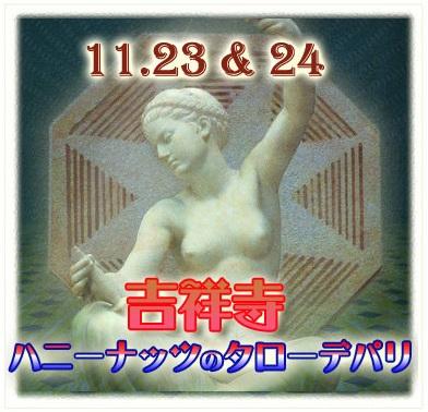 11/24&24 タローデパリセッション in 吉祥寺☆募集終了しました