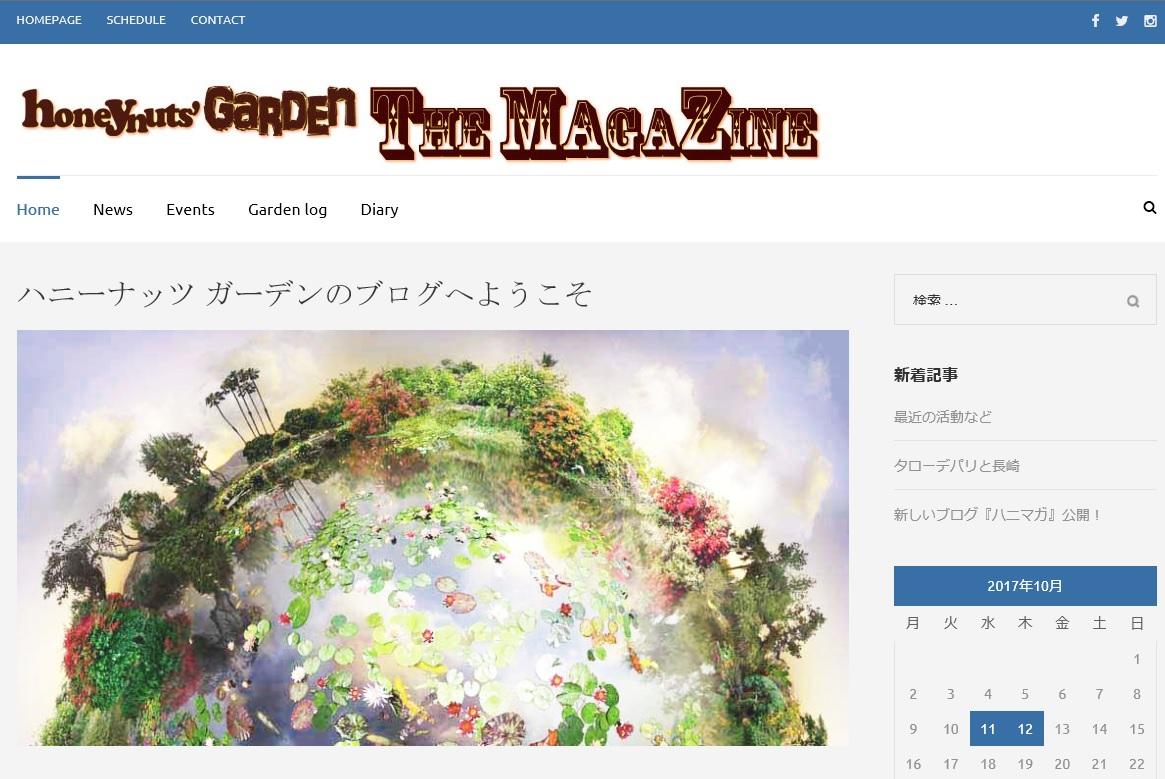 新しいブログ、honeynuts' garden, The Magazine始めました☆
