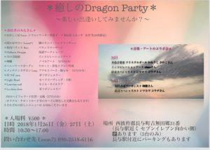 1/26(金)27(土) 長崎にて癒しイベント出店します☆